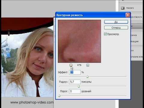 Как сделать изображение четче фотошоп