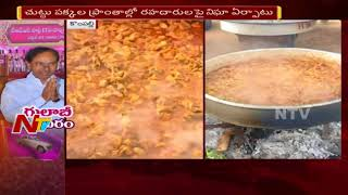 Food committee Chairman krishna Rao Say About Food Arrangements for TRS Party Plenary Meeting