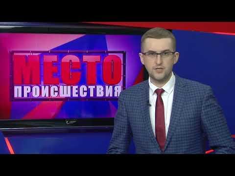 """""""Место происшествия"""" выпуск 14.03.2018"""
