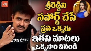 Singer Sai Kiran Fires on Sri Reddy | Pawan Kalyan Protest Against RGV, Sri Reddy