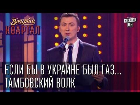 Вечерний Квартал. Валерий Жидков ''Если бы в Украине был газ...''