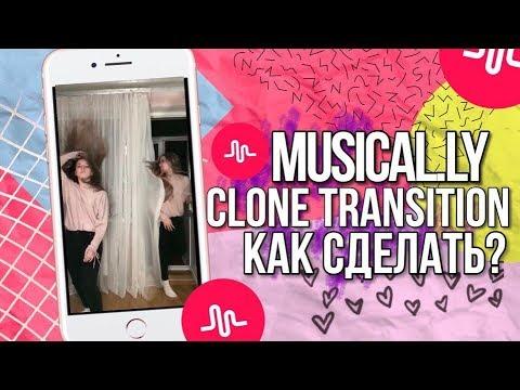 КАК СДЕЛАТЬ БЛИЗНЕЦА В MUSICAL.LY ? | #CloneTranstition #TwinTranstition #БлизнецВызов