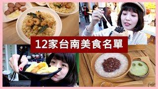 #VLOG 帶你吃12家台南美食口袋名單! l 咪塔Mita