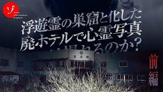 【前編】浮遊霊の巣窟と化した廃ホテルで心霊写真は撮れるのか?