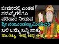 Avadhutha Sri Najunadaswamy Miracles | Appa Appa Appa Sadguru Blessings Shandilya | 9110299372
