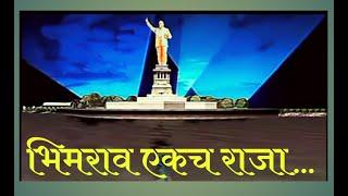NEW SONG, BHIM JAYANTI 2017, bhim jayanti song, babasaheb ambedkar song