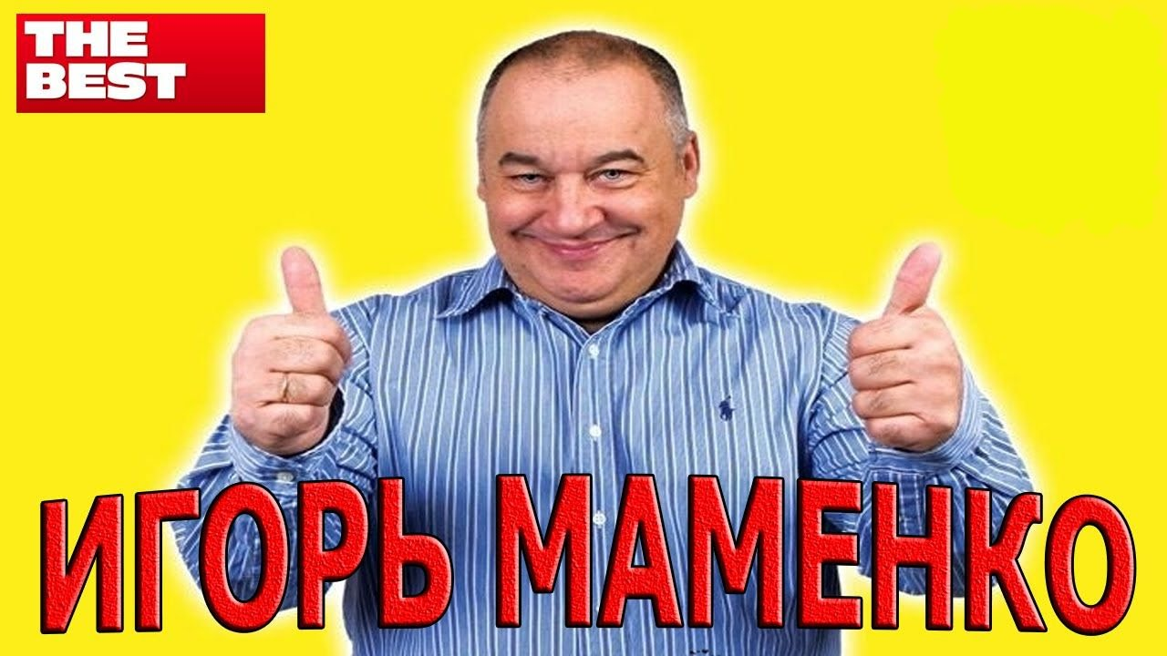 Маменко Лучшее Смотреть Онлайн Бесплатно Анекдоты