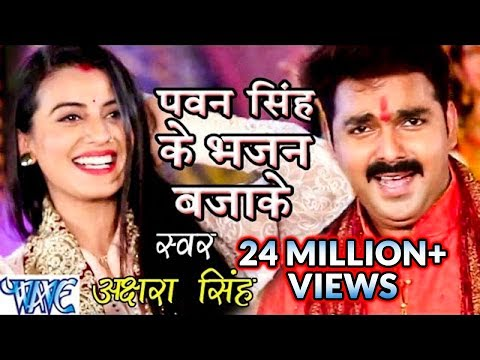 पवन सिंह के भजन बजाके - Akshra Singh - Dular Devi Maiya Ke - Bhojpuri Devi Geet 2016 new