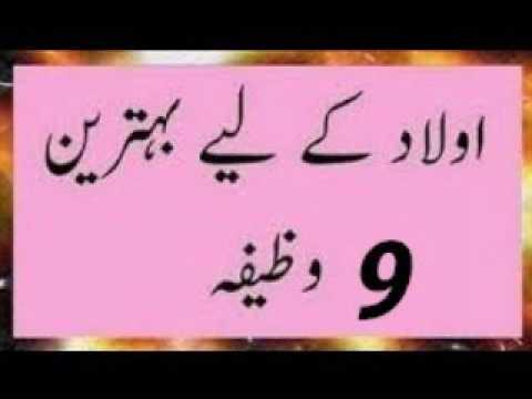 Aulad K Liy 9 Wazaif Ka Package - Asma Ul Husna - Allah K Nam K Wazaif | Ubqari Wazaif | Urdu Wazaif thumbnail