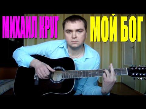 Михаил Круг - Мой Бог (Docentoff. Вариант исполнения песни Михаила Круга)