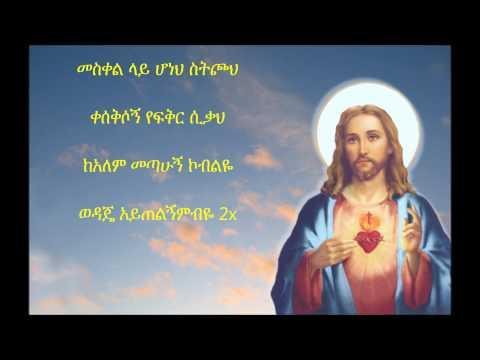 Tizitaw - Bemanme Yemalkayerehe video