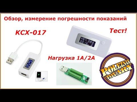 Usb Тестер KCX-017 нагрузка на 1А 2А обзор тестирование