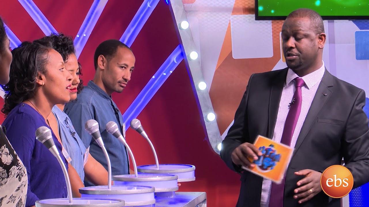 EBS TV Program Yebeteseb Chewata Season 4 - EP 1