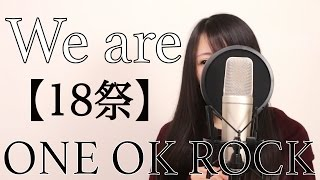 We are - ONE OK ROCK (Acoustic Ver.) 【Cover/18祭(フェス)/歌詞付き】