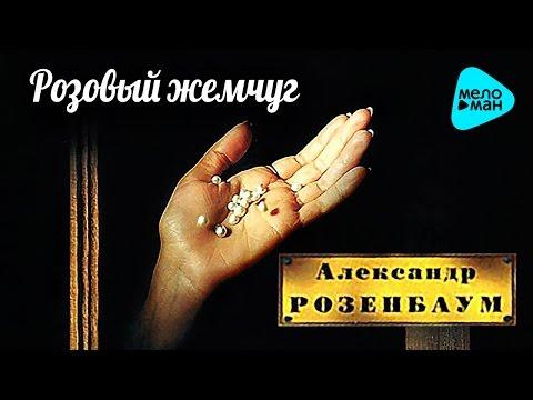 Александр Розенбаум -  Розовый жемчуг   (Альбом 1995)