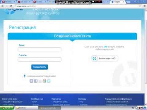 Как сделать адрес сайта в ucoz