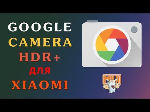 Google Camera HDR+ для смартфонов XIAOMI!