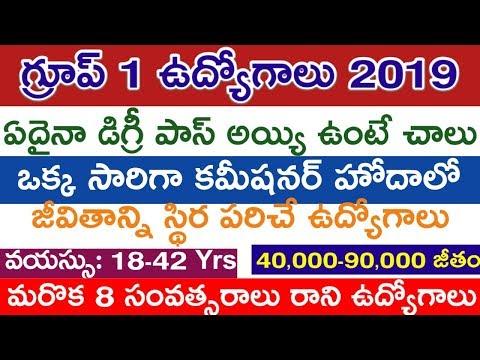 డిగ్రీ పాస్ తో కమిషనర్, ఆఫీసర్ ఉద్యోగాలు | Latest Group-1 Recruitment 2019 Telugu | Group-1 Jobs