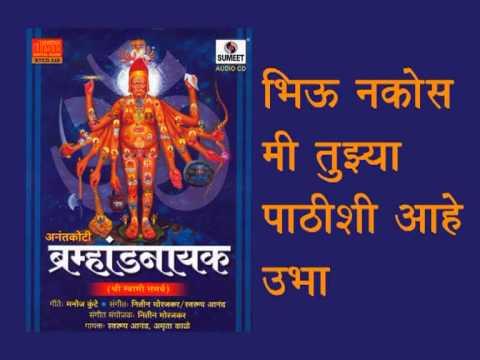 Bhiu Nakos Mi Tuzya Pathishi Aahe Ubha