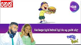 Neth FM Dedunu Mawatha - Fish Burger