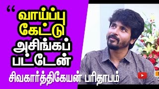 I asked for a Chance. They cut my call as Wrong Number' – Sivakarthikeyan worst Situation
