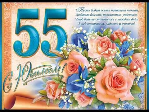 Красивые поздравления с днем рождения в стихах на 55 лет 27