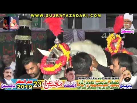 Matam | 23 Safar 2019 | Moin Din Por Gujrat || Raza Production