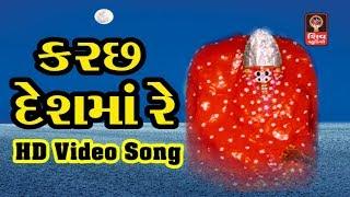 download lagu Navratri 2017 Gujarati Dj Garba Song- Kutch Desh Ma gratis