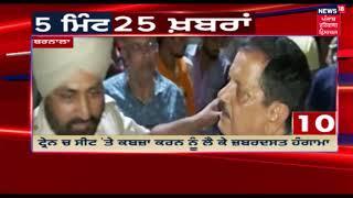 5 Minutes-25 News |News 18 Live | Punjab Latest News Updates