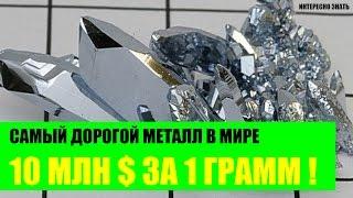 Самый дорогой металл в Мире. 10 миллионов за 1 грамм!