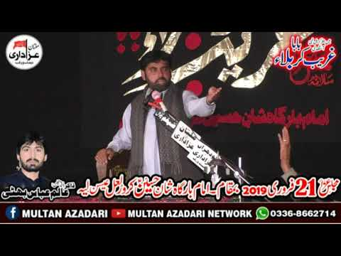 Zakir Syed Shafqat Shah I 21 Feb 2019 | YadGar Masaib I Jalsa Zakir Alam Abbas Bhatti