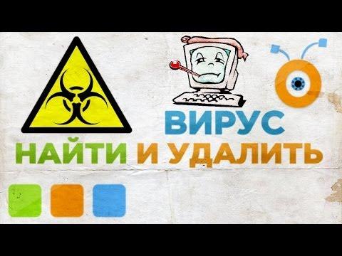 Видео как проверить компьютер на вирусы и удалить их