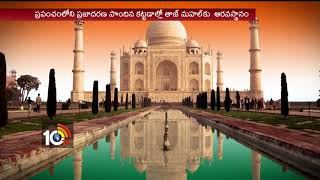 Taj Mahal 6th Place In The World Top Most Tourist Center | Agra | Delhi