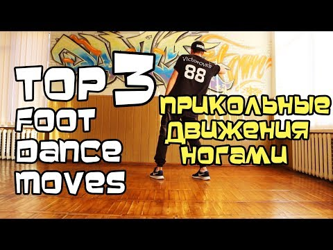 ТОП-3 Прикольных движений ногами (Урок 16) Танцуем Хип Хоп