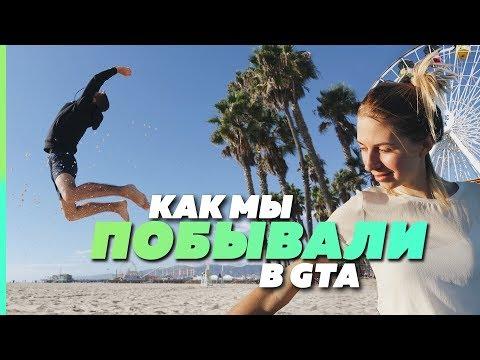 САНТА МОНИКА | Лос Анджелес | Калифорния для достигателей