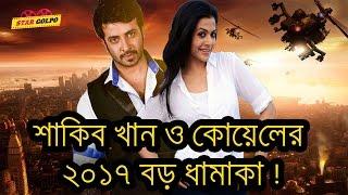 Download শাকিব খান ও কোয়েল মল্লিকের ধামাকা ২০১৭ তে | Shakib Khan and Koel Mallick New Movie in 2017 3Gp Mp4