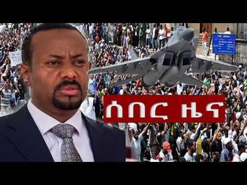 Ethiopia News today ሰበር ዜና መታየት ያለበት! October 17, 2018 thumbnail