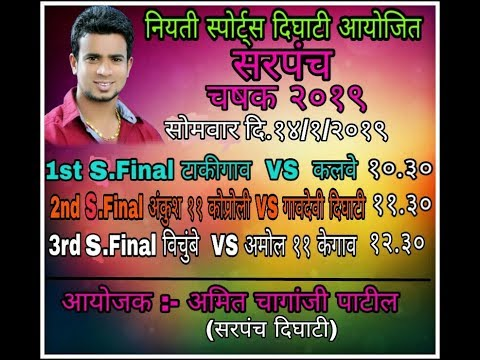 SARPANCH CHASHAK DIGHATI (PANVEL) 2019 //NIYATI SPORTS DIGHATI // FINAL DAY