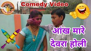 comedy video holi 2019||Aankh mare||आंख मारे देवरा होली मे||Avinash nishu,priti raj,lalbabu