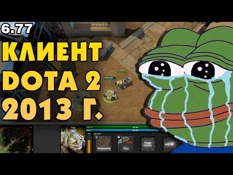 СЫГРАЛ В ДОТУ 2013-ГО ГОДА! (+ОБЗОР СТАРОГО КЛИЕНТА)