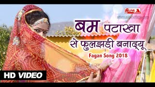 DJ Rajasthani Holi Song  Bum Patakha Se Phuljhadi Banadyun Re  Holi Song  Alfa Music & Films