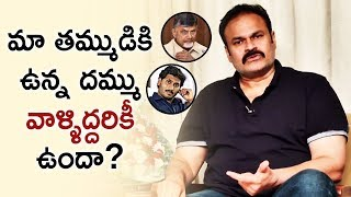 Naga Babu OPEN CHALLENGE To YS Jagan and Chandrababu Naidu | Pawan Kalyan | Naga Babu Interview