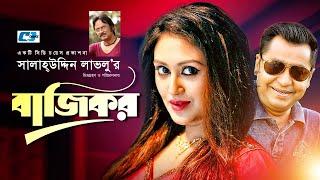 Bazikor | Joy | Kushum Shikder | Salah Uddin Lavlu | Bangla Super Hits Natok | Full HD