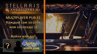 [Stellaris Apocalypse][Multiplayer Pub#1][Игроков - ?] - Люди против Людей