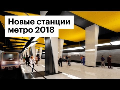 Какие станции метро откроются в Москве в 2018 году