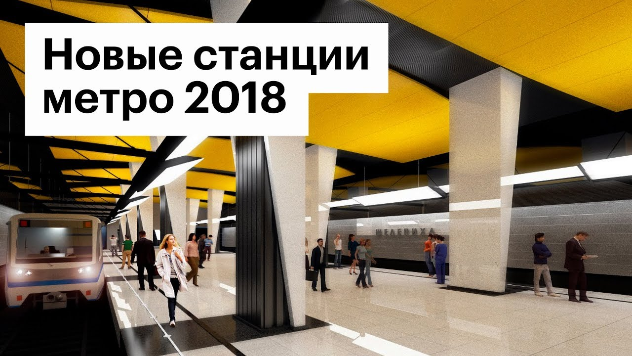 Когда в 2018 откроют станцию метро верхние лихоборы свежая информация