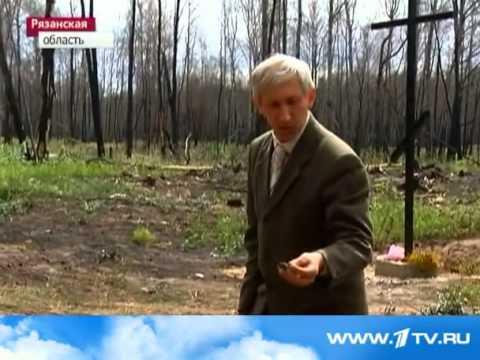 В Рязанской области увековечена память погибших на пожаре в Курше 2 в 1936 году   Первый канал