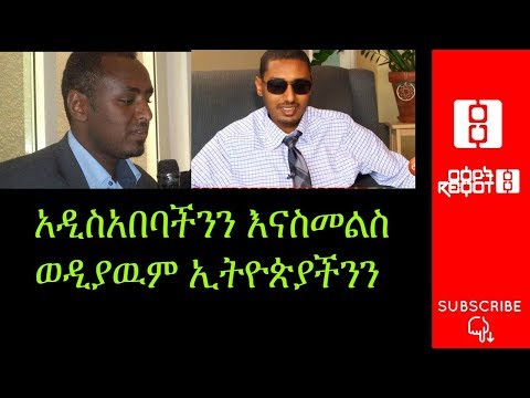 Reyot Special Program With Habtamu Ayalew
