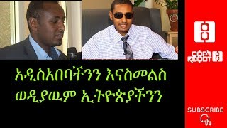 Ethiopia:Interview with Ato Habtamu Ayalew  10/16/18
