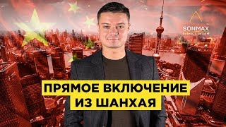Дима Петруль - ПРЯМОЕ ВКЛЮЧЕНИЕ из Шанхая | Бизнес с Китаем. Все включено